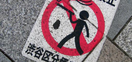 Det kan vara förbjudet att röka på livliga gator